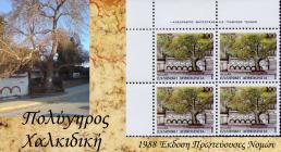 1988 Έκδοση Πρωτεύουσες Νομών 04