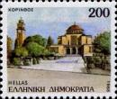 1988 Έκδοση Πρωτεύουσες Νομών (Κόρινθος)