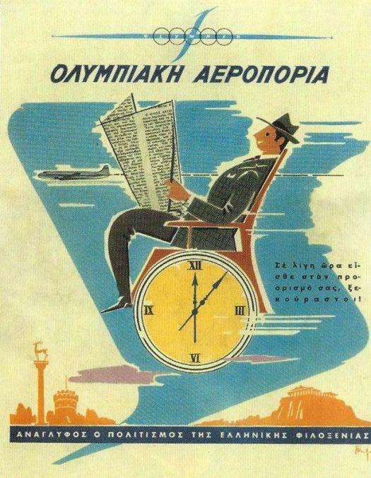 24 διαφημίσεις της δεκαετίας του _50!.pdf - Adobe Acrobat Pro