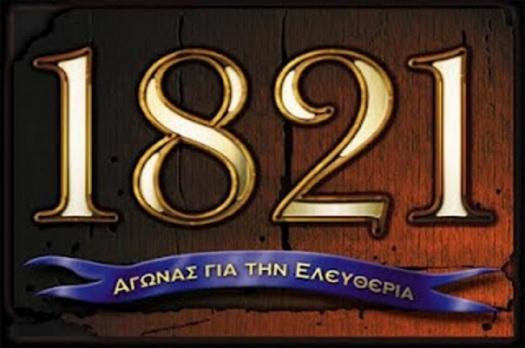 1821-agonas-gia-tin-eleftheria