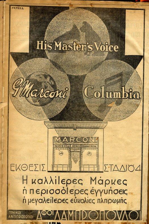 Διαφήμιση της Columbia (2)