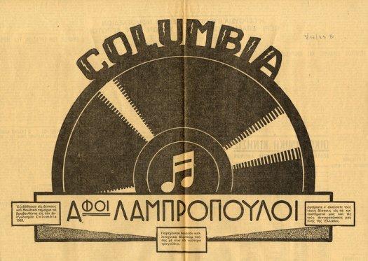 Διαφήμιση της Columbia