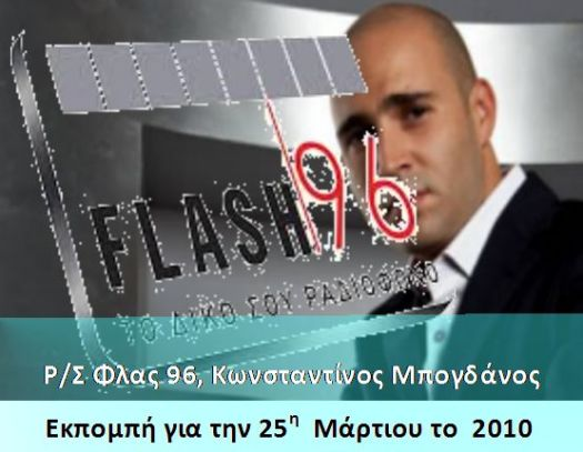 Εκπομπή για την 25η Μάρτιου το 2010
