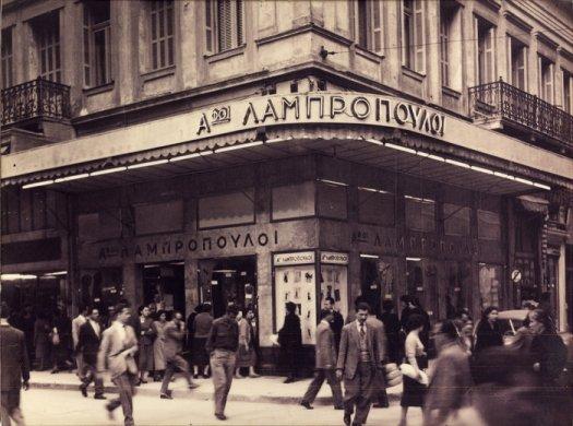 στορικά καταστήματα των «Αφοι Λαμπρόπουλοι»