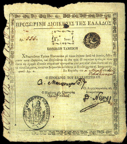 500_grossia,_Greek_rebels_goverment_currency,_1822-1825
